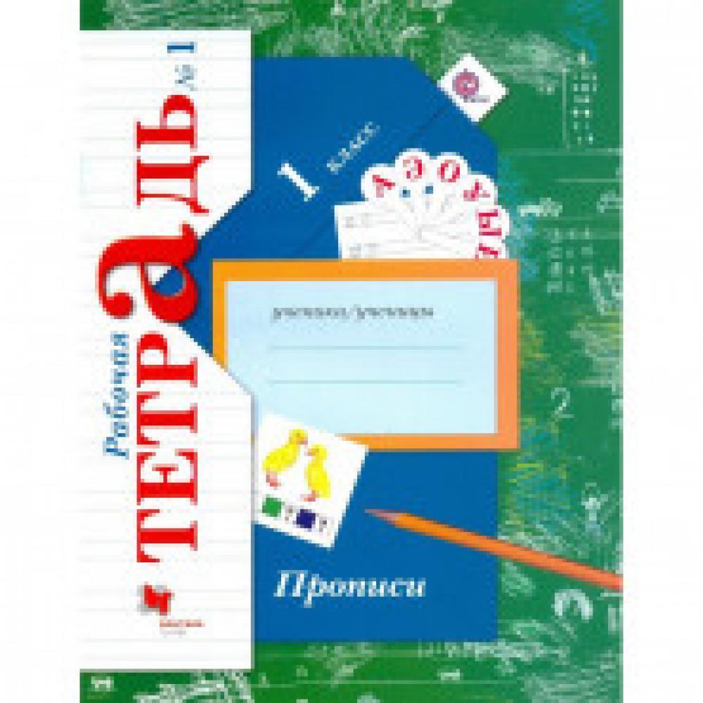 Прописи Русский язык 1 класс. Рабочая тетрадь №1 Школа 21 век 98678