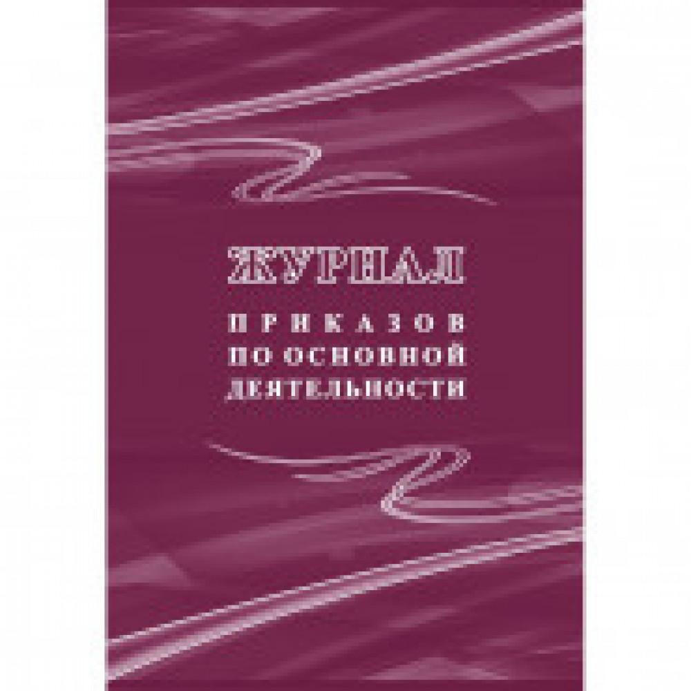 Журнал приказов по основной деятельности КЖ 1281 (А4, 16 листов)