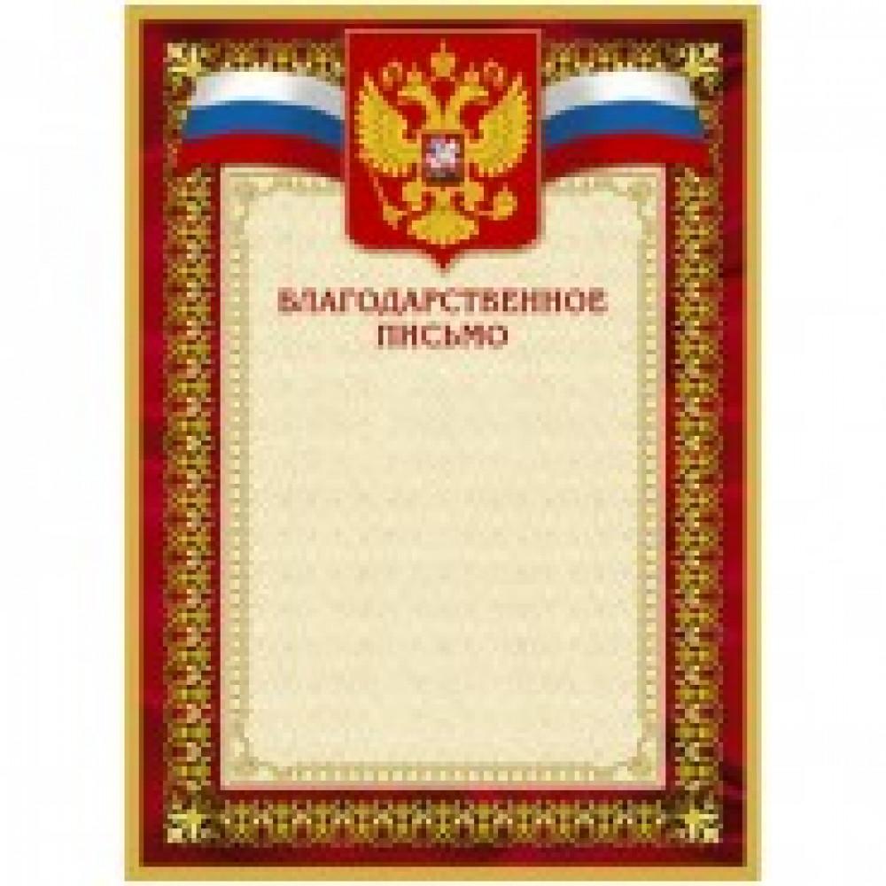 Благодарность А4 230 г/кв.м 10 штук в упаковке (красная рамка, герб, триколор, 42/БП)