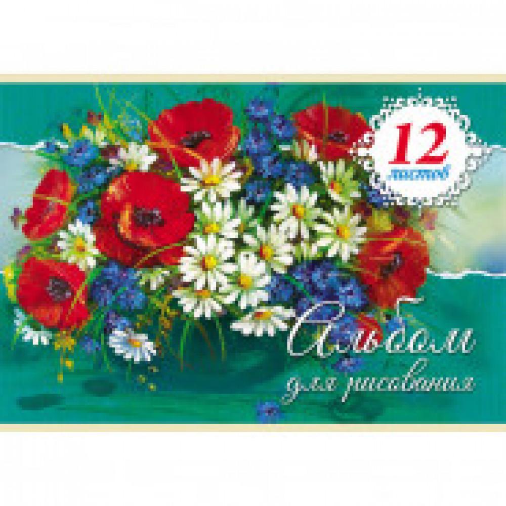 Альбом для рисования 12л А4,скоба,обл.офсет ЖИВОПИСНЫЙ БУКЕТ (12-6171)