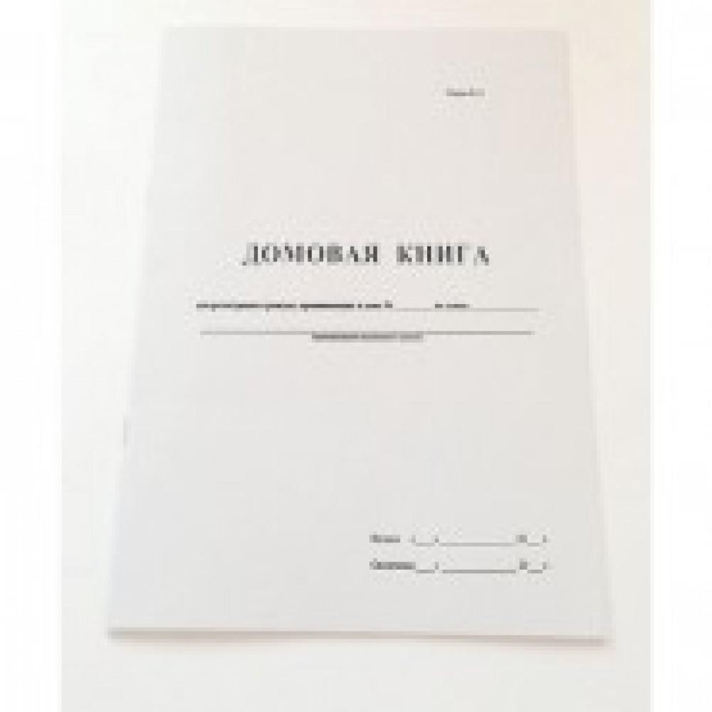 Бух книги Домовая книга (поквартирная) 16 лист., офсет.
