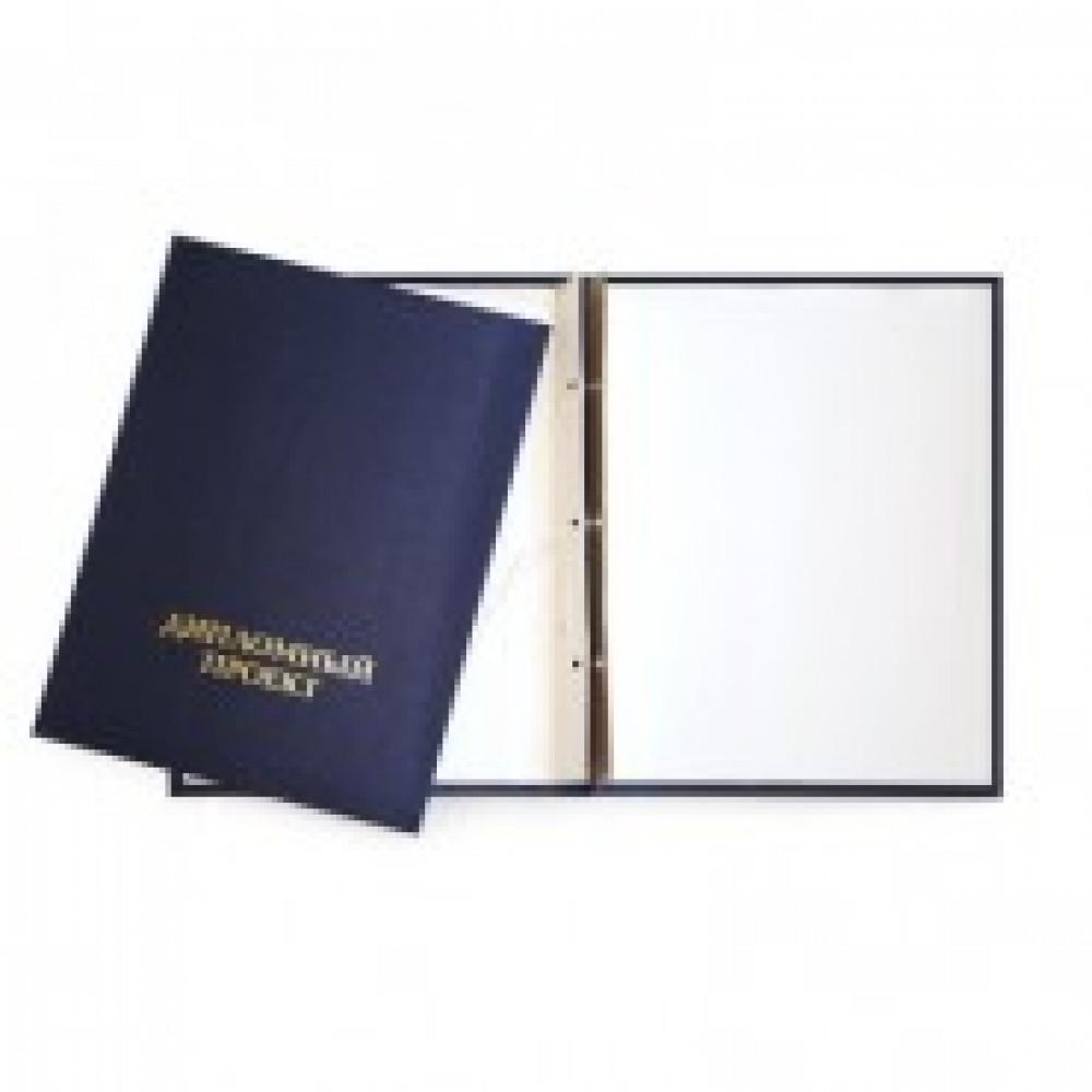 Папка адресная ДИПЛОМНЫЙ ПРОЕКТ А4 полипропилен,3 отв.,шнур.,синяя