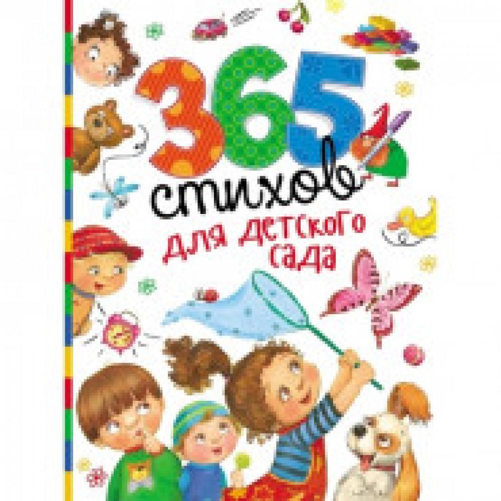 Книга 365 стихов для детского сада, 28695