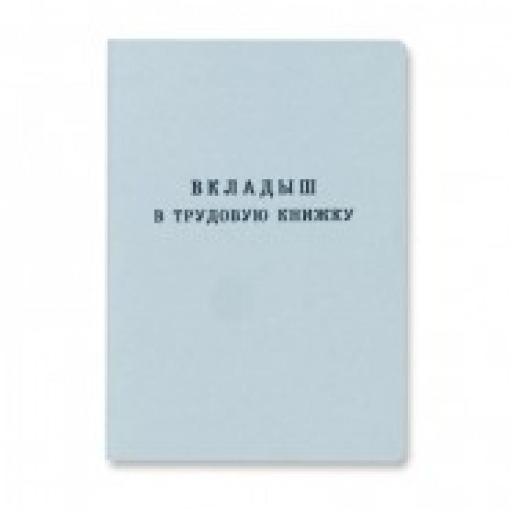 Бух брошюры Вкладыш к трудовой книжке