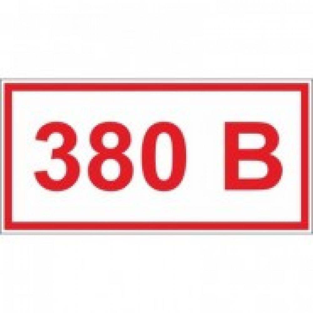 A18 Указатель напряжения 380В (плёнка ПВХ.100х50), упаковка 10шт