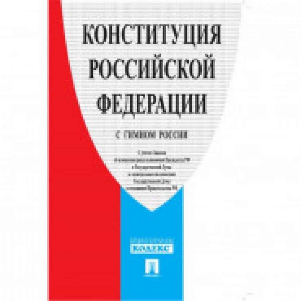 Книга Конституция РФ (с гимном России).-М.:Проспект,2018.