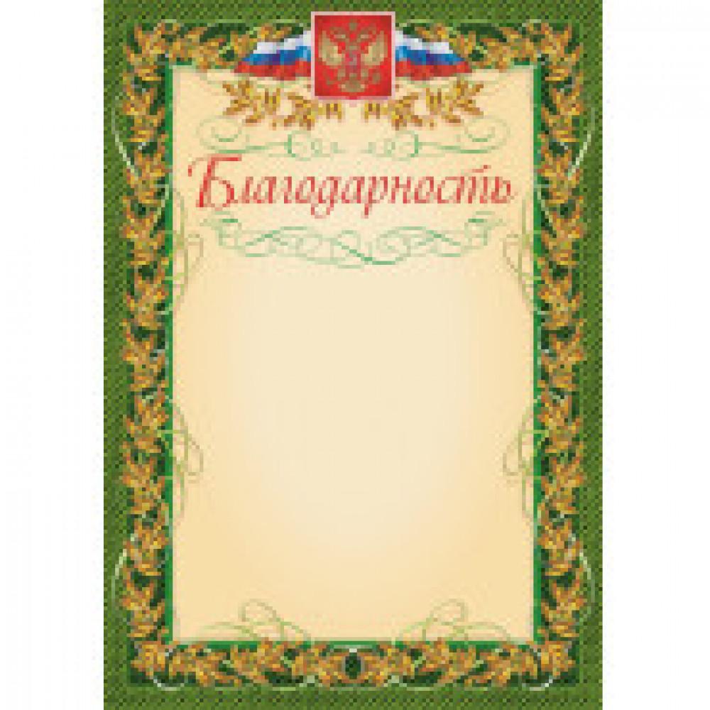Благодарность А4 235 г/кв.м 15 штук в упаковке (зеленая рамка, герб, триколор, КЖ-158)