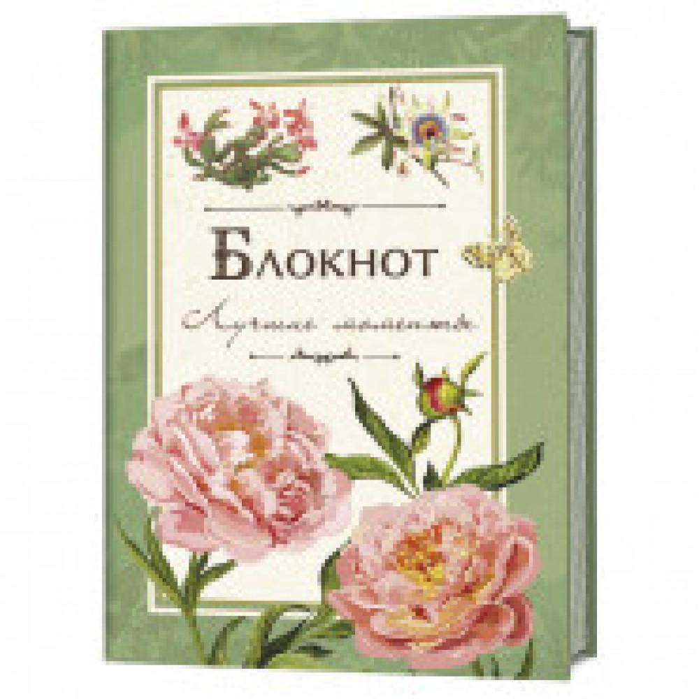 Блокнот для творчества Лучшие моменты (зеленый), 99905792